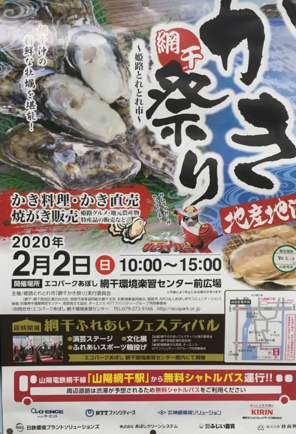 祭り 2020 牡蠣 広島の冬はやっぱり牡蠣!!2020広島のかき祭りイベント一覧|続マナムスメと今日もゆく