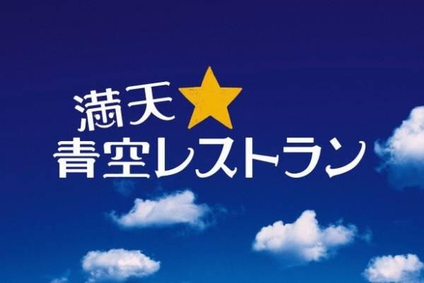 日本テレビ 毎週土曜 18時30分~19時00分放送『満天☆青空レストラン』は、料理をテーマとしたグルメ・紀行・バラエティ番組!極上食材で作る絶品レシピが続々登場!
