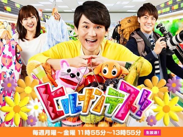 日本テレビ「ヒルナンデス!」(毎週月~金曜11時55分~13時55分)2011年3月28日から日本テレビ系列で生放送されている情報・バラエティ番組