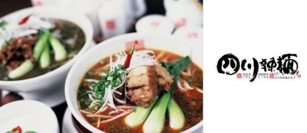 阪急三番街ウメダフードホール担担麺のお店「正式担担麺美食庁 四川辣麺」(せいしきたんたんめんびしょくちょう しせんらーめん)