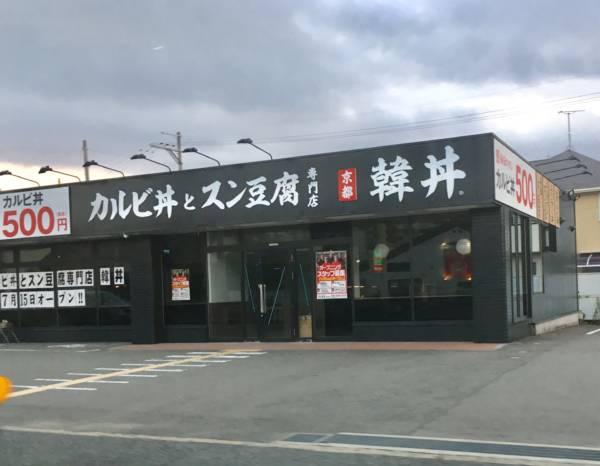 「カルビ丼とスン豆腐専門店 京都 韓丼(かんどん)加古川店」2020年7月15日(水)新店舗オープン