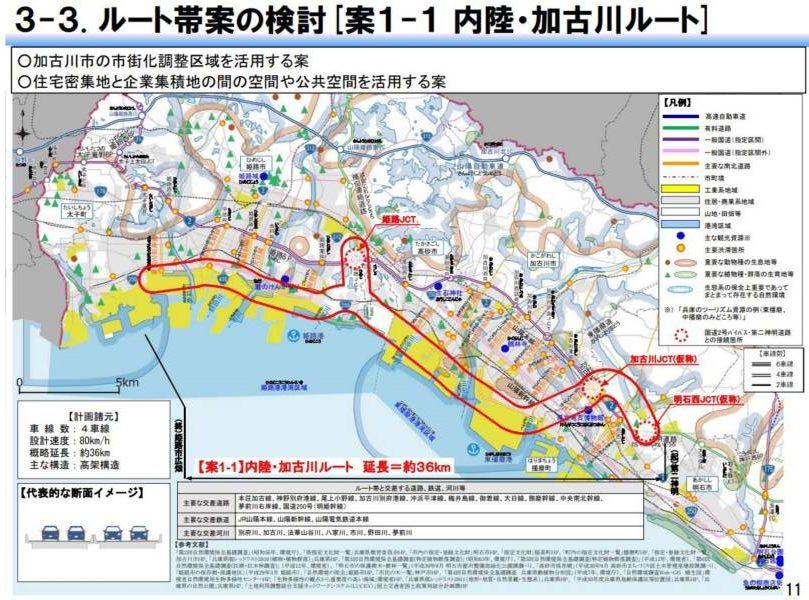 案1-1 内陸・加古川ルート