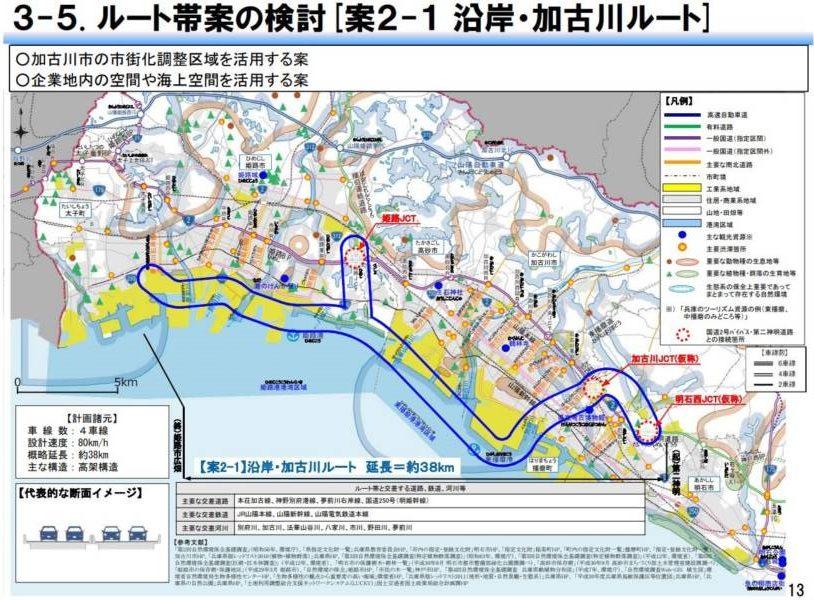 案2-1 沿岸・加古川ルート