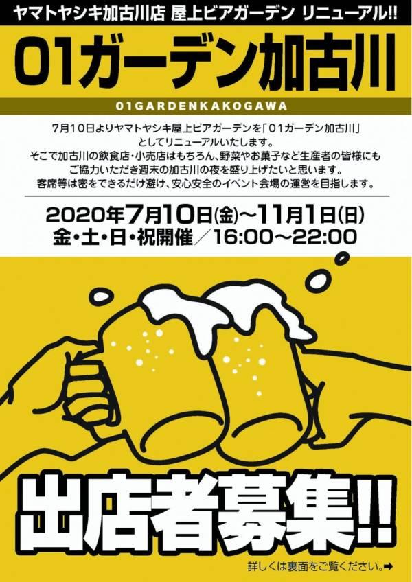 2020年7月10日(金)~11月1日(日)まで加古川市のヤマトヤシキ加古川店 屋上ビアガーデン「01ガーデン加古川」がオープン