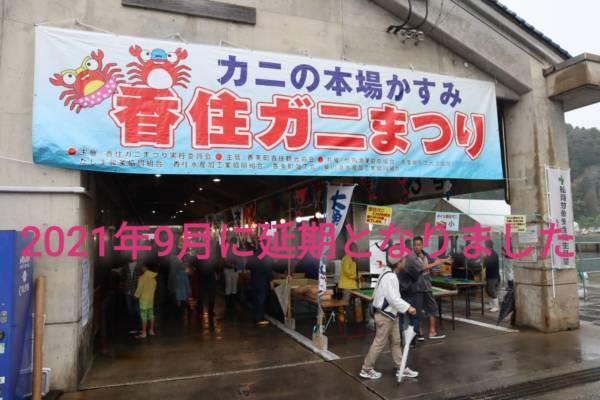 2020年9月19日に開催予定だった香住漁港西港(美方郡香美町)「香住ガニまつり」が開催中止