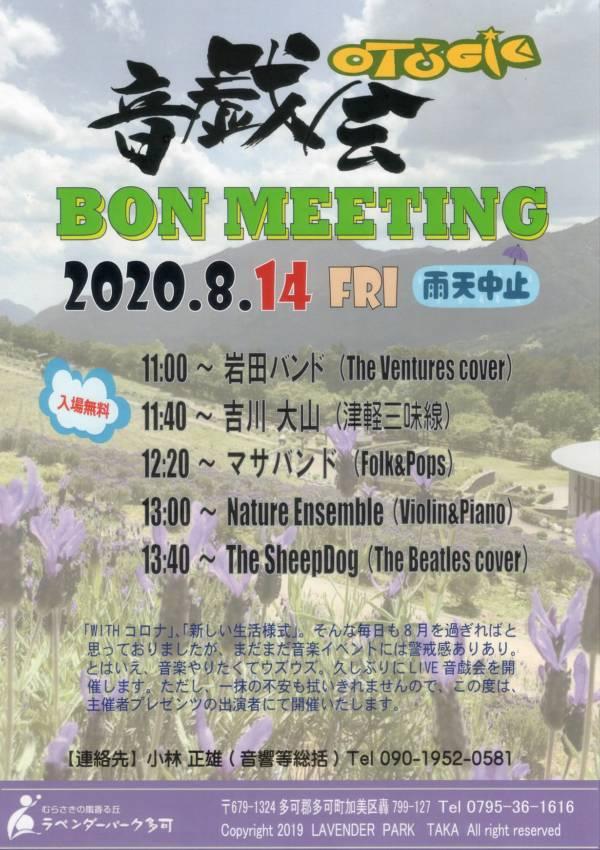 2020年8月14日(金)ラベンダーパーク多可(多可町)で「音戯会(おとぎえ)in ラベンダーパーク多可」が開催