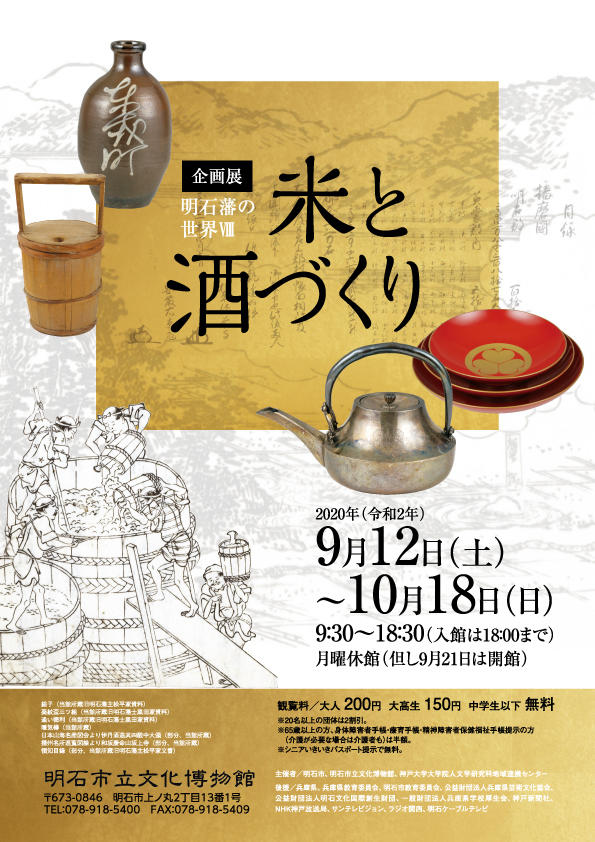2020年9月12日(土)~10月18日(日)明石市立文化博物館で企画展「明石藩の世界Ⅷー米と酒づくりー」が開催