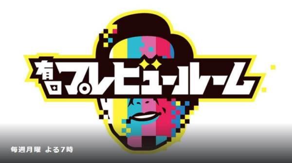 月曜よる7時から放送。MC・有田哲平毎週、人気芸能人が熱のこもったVTRを持ち寄る! 令和のニッポンを楽しく生きる方法が詰まったVTRプレゼンバラエティ。
