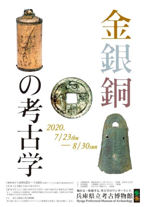 2020年7月23日(木・祝)~8月30日(日)播磨町の兵庫県立考古博物館で企画展「金銀銅の考古学」が開催中