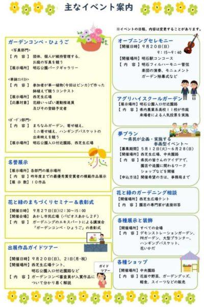 兵庫県立明石公園(明石市)「2020 ひょうごまちなみガーデンショーin明石」主なイベント案内