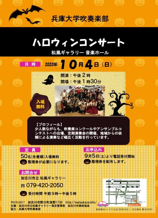 2020年10月4日(日)加古川市立松風ギャラリーにて兵庫大学吹奏楽部「ハロウィンコンサート2020」が開催