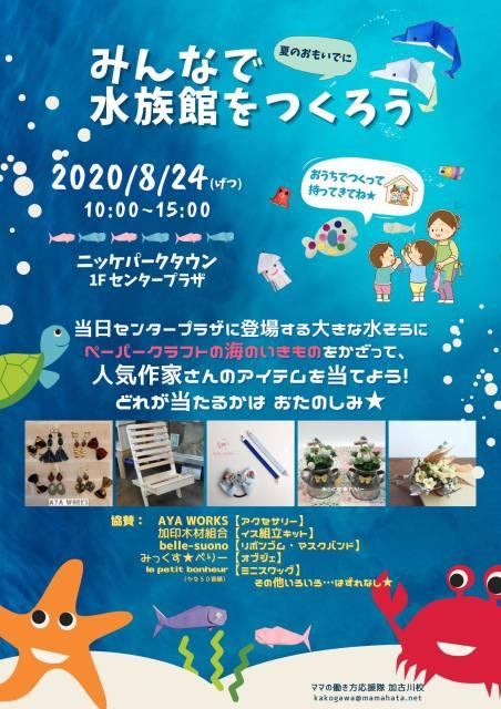 加古川市のニッケパークタウンで「みんなで水族館をつくろう」が開催