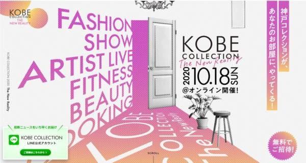 2020年10月18日(日)オンラインで楽しむガールズイベント「神戸コレクション ザ ニューリアリティー」が開催