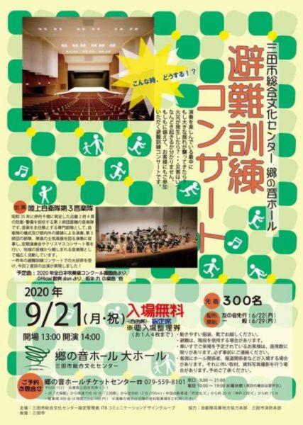 2020年9月21日(月・祝)に三田市総合文化センター 郷の音ホールで災害への備えを 陸自・音楽隊のコンサート「避難訓練コンサート」が開催