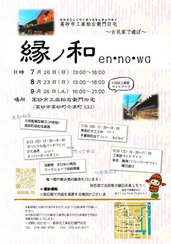 2020年9月26日(土)高砂市の高砂市工楽松右衛門旧宅で「縁ノ和 en・no・wa」が開催