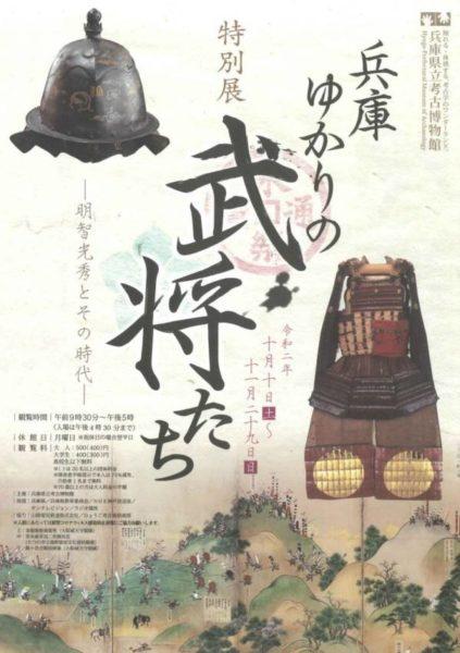 2020年10月10日(土)~11月29日(日)播磨町にある兵庫県立考古博物館で特別展「兵庫ゆかりの武将たち—明智光秀とその時代—」が開催