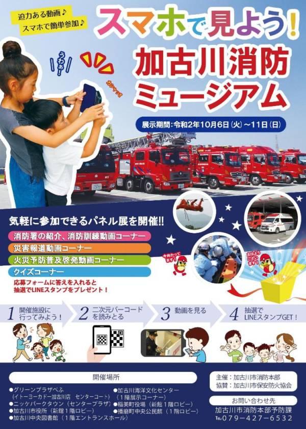 2020年10月6日(火)から10月11日(日)まで加古川市内の施設で「スマホで見よう!加古川消防ミュージアム」が開催