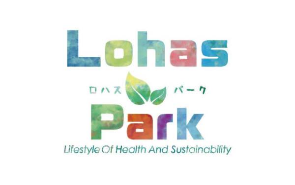 2020年10月10日(土)・11日(日)の2日間、加東市播磨中央公園で「第1回ロハスパーク in 播磨中央公園」が開催