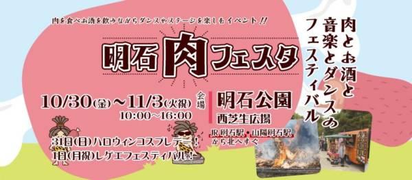 2020年10月30日(金)~11月3日(火祝)明石市の兵庫県立明石公園で「第5回 明石肉フェスタ」が開催