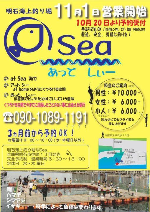 2020年11月1日(日)に明石市明石港に「明石海上釣り堀@Sea」がオープン