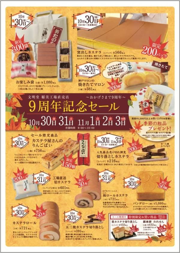 2020年10月30日(金)〜3日(火祝)まで稲美町にある文明堂工場直売所にて「9周年記念セール」が開催