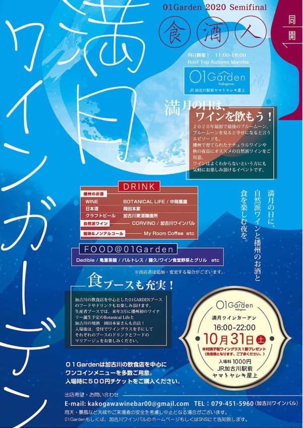 2020年10月3日(土)・4日(日)に加古川市の加古川ヤマトヤシキでグルメイベント「「ルーフトップ オータムタイムマルシェ・満月ワインガーデン」が開催