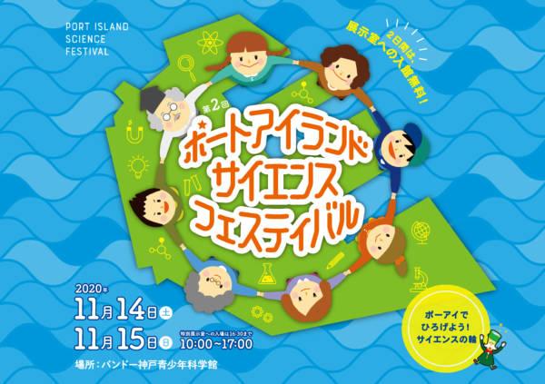 2020年11月14日(土)、15日(日)神戸市のバンドー神戸青少年科学館で「第2回 ポートアイランドサイエンスフェスティバル」が開催