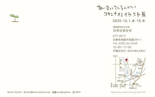 2020年10月1日(木)~15日(木)西脇市にある国登録有形文化財 旧来住家住宅で「コタニナオミ展」が開催