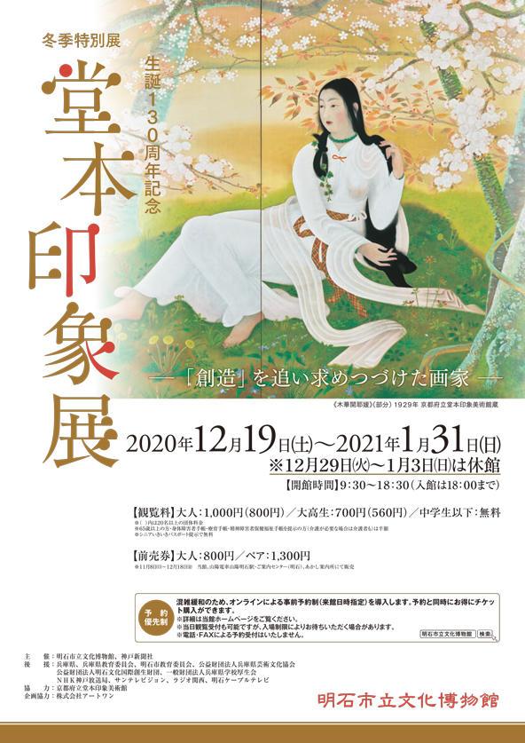 2020年12月19日(土)~2021年1月31日(日)に明石市立文化博物館で「冬季特別展 生誕130周年記念 堂本印象展」が開催