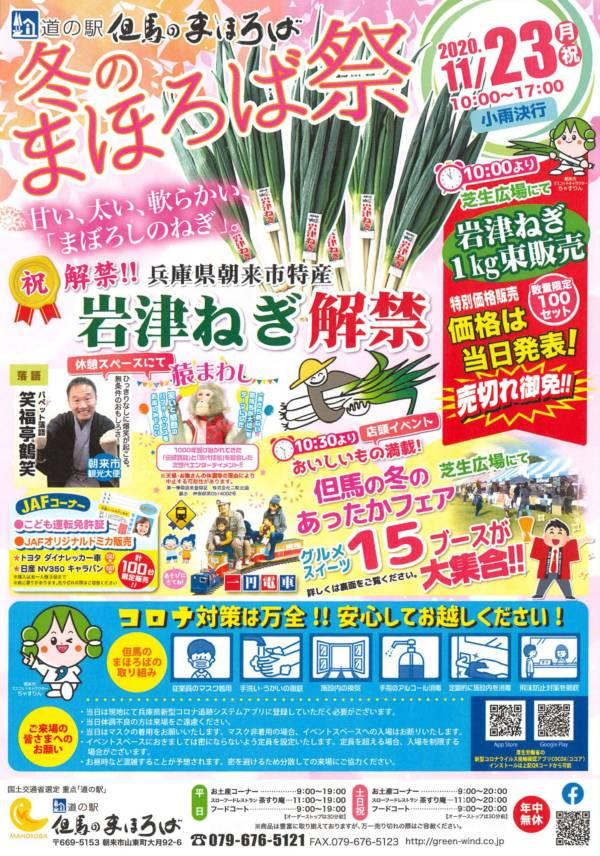 2020年11月23日(月)朝来市道の駅「但馬のまほろば」で甘い・太い・軟らかい、まぼろしのねぎ「岩津ねぎ」を堪能できるイベント「冬のまほろば祭2020」が開催