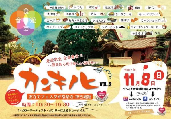2020年11月8日(日)加古川市常楽寺(神吉城跡)で「カンキノヒ vol.2」が開催