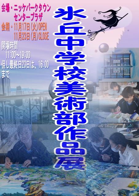 2020年11月17日(火)~11月23日(月・祝)加古川ニッケパークタウンで「加古川市立氷丘中学校美術部 作品展」が開催