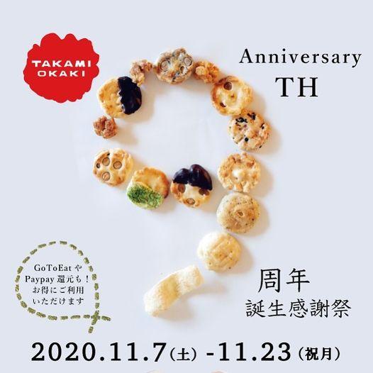 2020年11月7日(土)~23日(月)の期間タカミオカキ 加古川直営店「9周年 誕生感謝祭」が開催