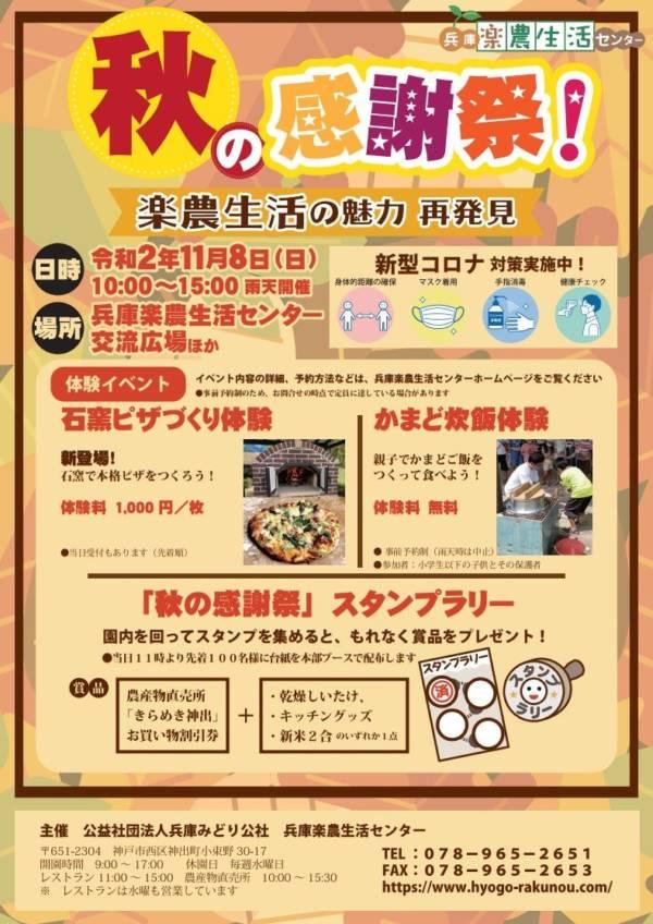 2020年11月8日(日)神戸市西区の兵庫楽農生活センター「秋の感謝祭2020」が開催
