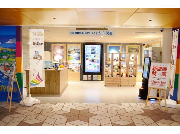 020年11月21日(土)~2021年11月23日(火)兵庫県伊丹市の伊丹空港にある兵庫県の観光・物産情報コーナー「INFORMATIONひょうご・関西(伊丹空港)」がリニューアルし記念イベントを開催