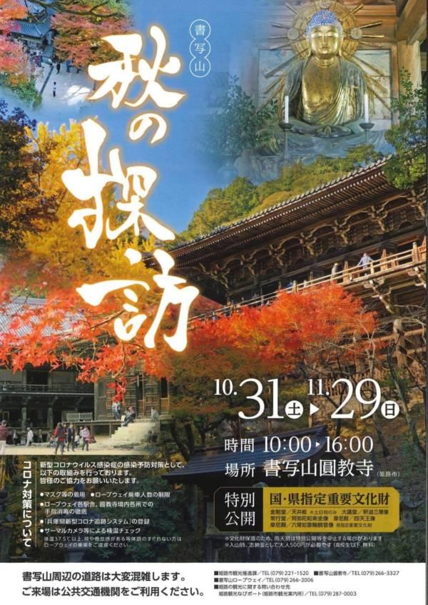 2020年11月29日(日)まで、姫路市「書写山 秋の探訪」重要文化財の特別公開