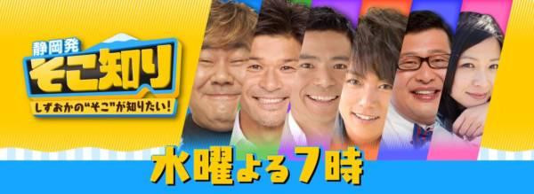 SBSテレビ「静岡発そこ知り」公式サイトです。SBSテレビ水曜よる7:00から放送