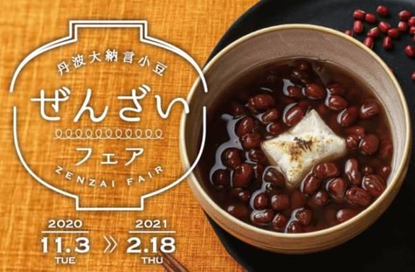 2020年11月3日(火・祝)~2021年2月18日(木) 「丹波大納言小豆 ぜんざいフェア 2020」が開催