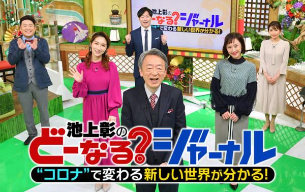 「池上彰のどーなる?ジャーナル」は、ニュースの達人・池上彰さんが感染症と人類の歴史を振り返りながら、新型コロナウイルスの感染拡大でどんな地殻変動が起きるのかを解説する番組。
