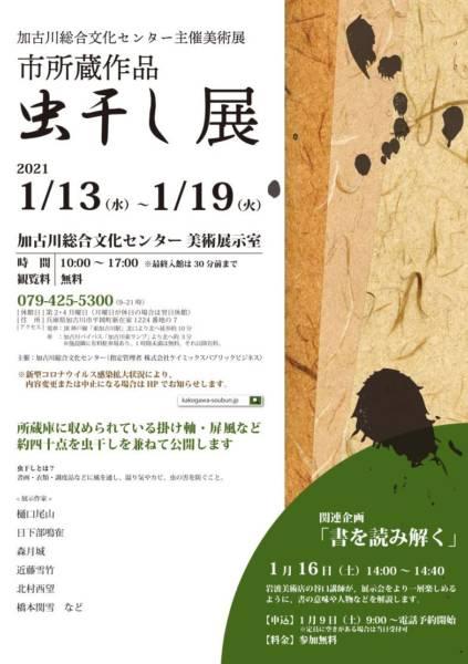2021年1月13日(水) 〜 1月19日(火)の期間、加古川総合文化センターで加古川市所蔵作品「虫干し展」が開催