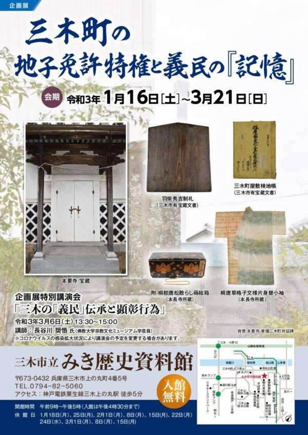 2021年1月16日(土)~3月21日(日)、三木市みき歴史資料館で企画展「三木町の地子免許特権と義民の『記憶』」が開催