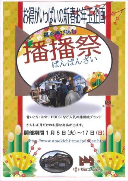 2021年1月5日(火)~17日(日)まで、播州織工房館 播播祭(ばんばんざい)が開催