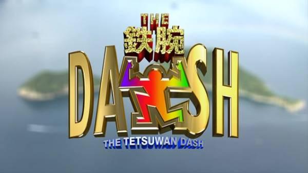 日本テレビ「ザ!鉄腕!DASH!!」公式サイト。人と自然をテーマに手作りの感動と夢への挑戦!大好評のコーナー企画を中心に子供も大人もみんなが興味の持てる生活、夢、遊びを広く大きく追いかけます!毎週様々な内容をお届け
