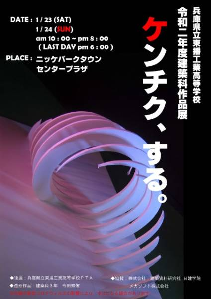 2021年1月23日(土)~24日(日)加古川市の商業施設ニッケパークタウンで兵庫県立東播工業高等学校「令和2年度 建築科作品展」が開催
