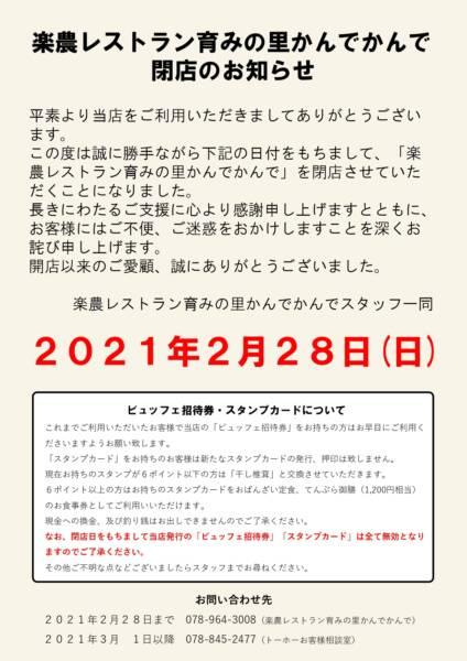 「育みの里楽農レストランかんでかんで」が2021年2月28日(日)で閉店