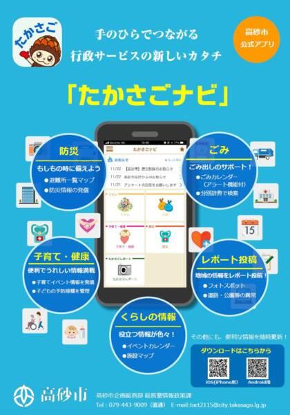 高砂市が暮らしに役に立つ情報が簡単に入手できる市公式スマートフォンアプリ「たかさごナビ」を配信中