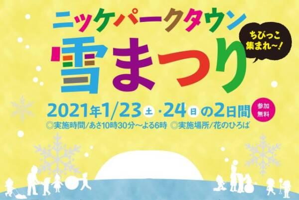 2021年1月23日(土)・24日(日)加古川市の商業施設ニッケパークタウンで「雪まつり」が開催