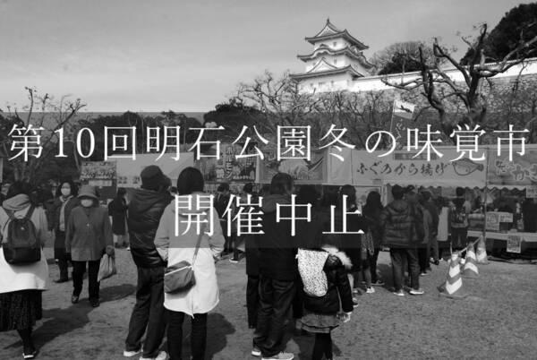 「第10回明石公園冬の味覚市」が開催中止