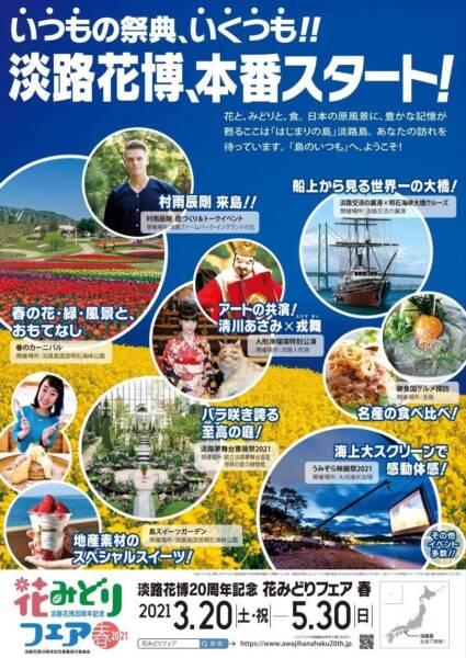 2021年3月20日(土)~2021年5月30日(日)の期間、淡路島の各所で「淡路花博20周年記念 花みどりフェア2021 春期」が開催