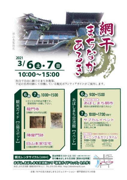 2021年3月6日(土)・7日(日)姫路市網干区のあぼしまち交流館で「網干まちなかあるき」が開催